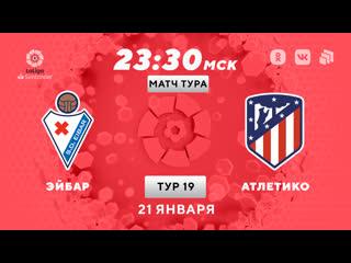 «Эйбар» - «Атлетико Мадрид»