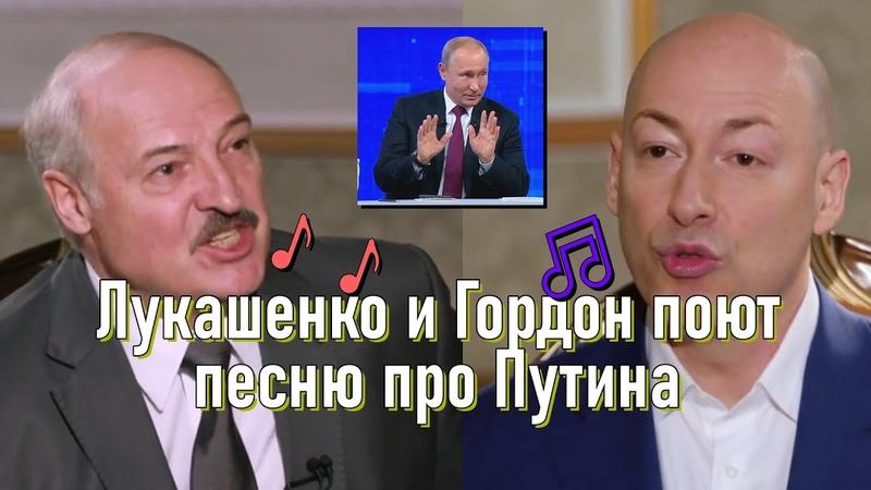 Лукашенко и Гордон три минуты поют песню про Путина Больничка видеомем