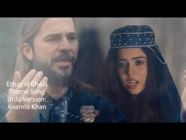 ERTUGRUL GHAZI THEME SONG URDU VERSION Sung by Anamta Khan Track by Leo Twins Lyrics by Anamta Amaan