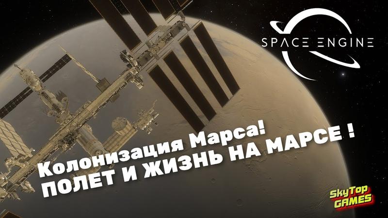 ПОЛЕТ И ЖИЗНЬ НА МАРСЕ ! КОЛОНИЗАЦИЯ КРАСНОЙ ПЛАНЕТЫ!МОДЫ.Space Engine 74