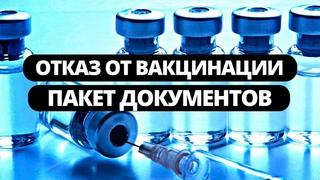 Как отказаться от вакцинации  по закону. Пакет документов, алгоритм действий