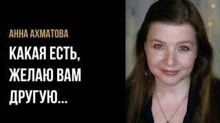 """Анна Ахматова """"Какая есть, желаю вам другую…"""" - стихи о жизни"""