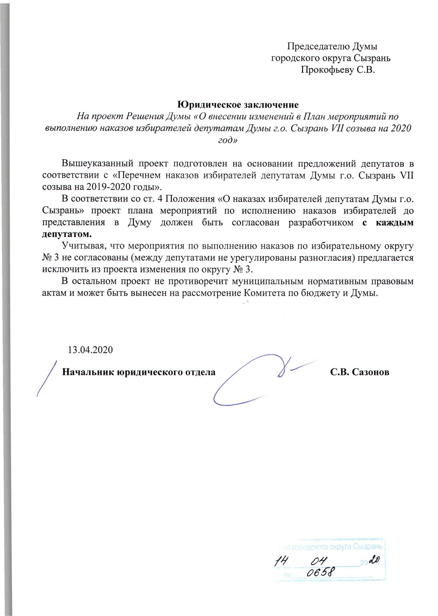 Согласование наказов в Сызрани