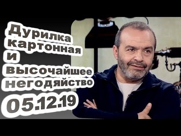 Виктор Шендерович Дурилка картонная и высочайшее негодяйство 05 12 19