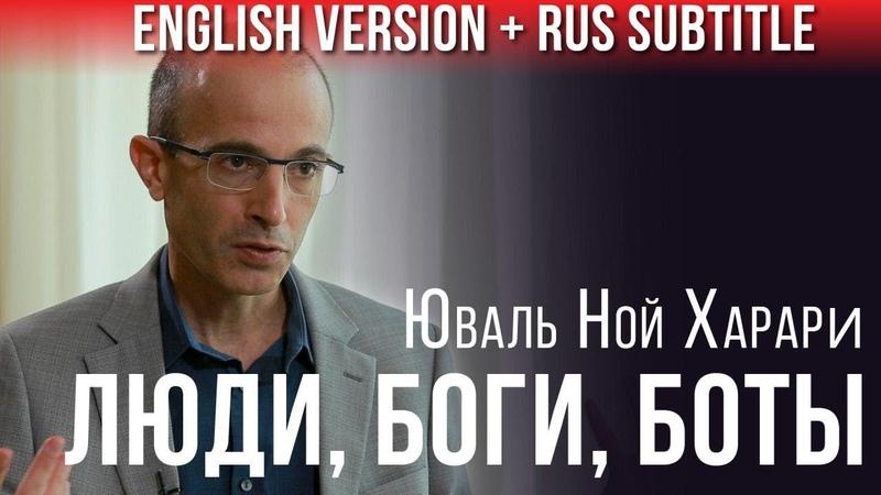 Как выжить среди богов и сверхразумных алгоритмов Ювал Ной Харари русские субтитры krym