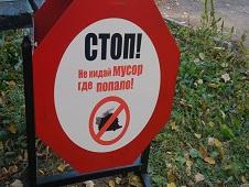 Прокурор оштрафовал главу сельского поселения за мусор