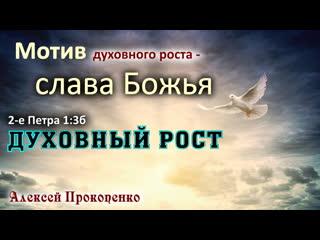 Духовный рост | Мотив духовного роста – слава Божья. 2-е Петра 1:3б