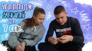 ЧЕЛЛЕНДЖ УСПЕЙ ЗА 7 СЕКУНД