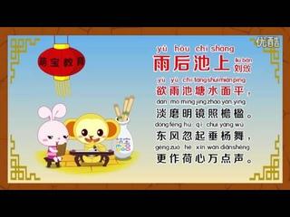 Мультфильм для детей на китайском языке - 萌宝读古诗 19 雨后池上 刘攽