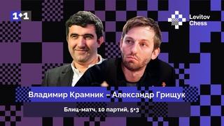 КРАМНИК ⚔️ ГРИЩУК: Битва гигантов! | Блиц - матч, 10 партий, 5+3 ♟️ Шахматы |  [RU]