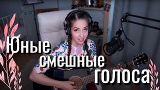Ногу свело - Наши юные смешные голоса // Юля Кошкина