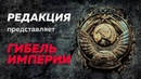 Гибель империи Фильм Алексея Пивоварова с предисловием автора Редакция