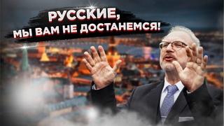 Догнать и перегнать Украину! Латвия готовится исчезнуть через 20 лет!