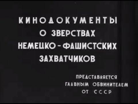 КИНОДОКУМЕНТЫ О ЗВЕРСТВАХ НЕМЕЦКО ФАШИСТСКИХ ЗАХВАТЧИКОВ