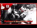 Batman Arkham City ► Разборки в Большом Городе! 2