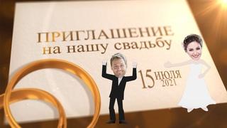 Электронное приглашение на свадьбу.Wedding Save The Date