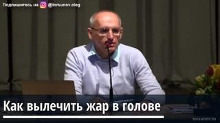 Торсунов О.Г.  Как вылечить жар в голове